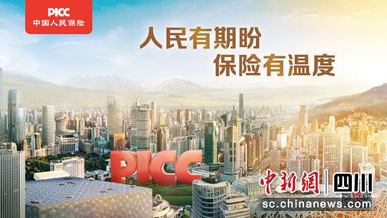 """中国人保寿致力做""""有温度的人民保险""""。人保寿险川分 供图"""