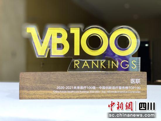 医联获评中国创新医疗服务榜第三位。医联供图