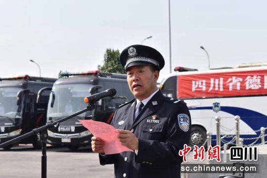 德阳监狱党委书记、监狱长刘维蛟进行动员讲话。(德阳监狱 供图)