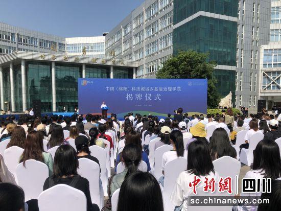 中国(绵阳)科技城城乡基层治理学院正式揭牌成立—中国新闻网·四川新闻