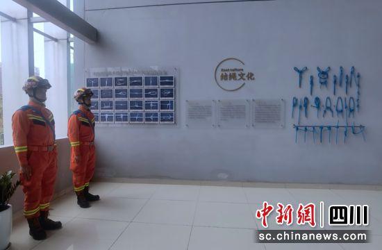 天府新区消防大队的绳结文化墙。记者刘忠俊摄