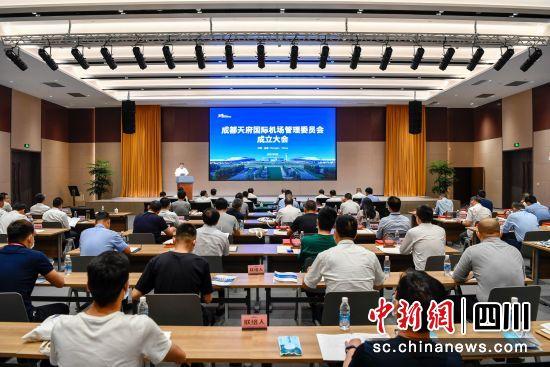 成都天府国际机场管理委员会成立大会现场。(成都天府国际机场分公司 供图)