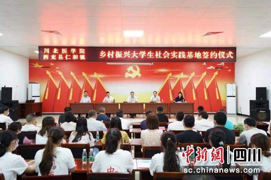 """签署共建""""乡村振兴大学生社会实践基地""""协议。衡欢 摄"""