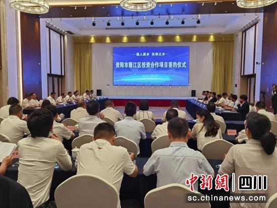 资阳市雁江区举行投资合作项目集中签约仪式现场。雁江区委宣传部 供图