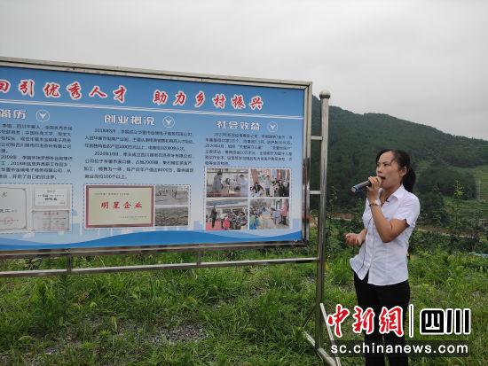 华蓥市乡村振兴创业代表李娟。(潘阳薇 摄)