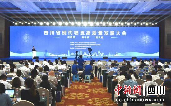 四川省现代物流高质量发展大会现场。 王斌 摄