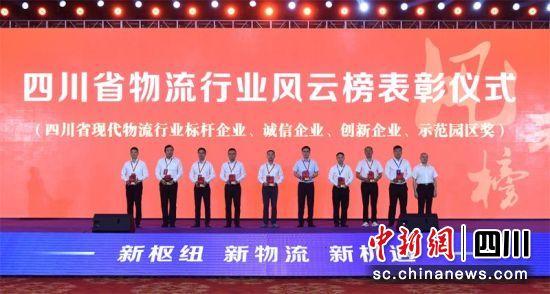 四川省物流行业标杆企业、诚信企业、创新企业、示范园区获得表彰。王斌 摄