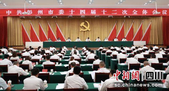 中国共产党彭州市第十四届委员会第十二次全体会议召开。彭州市委宣传部 供图