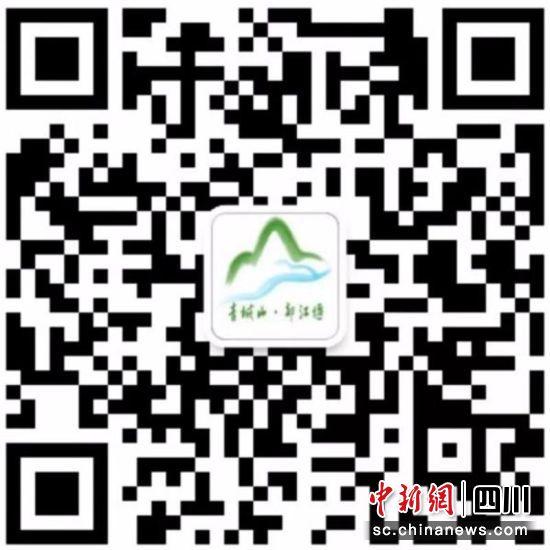 """注目""""青城山都江堰""""公众号。主办方供图"""