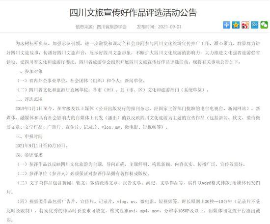 四川文旅宣传好作品评选活动公告。