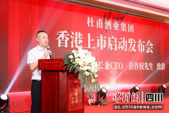 杜甫酒业董事长兼CEO彭作权在发布会上致辞。杜甫酒业供图。