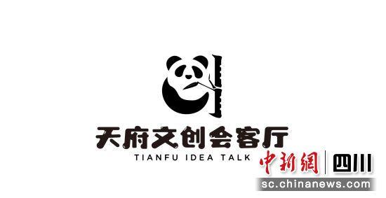 天府文创会客厅Logo。(资料图)