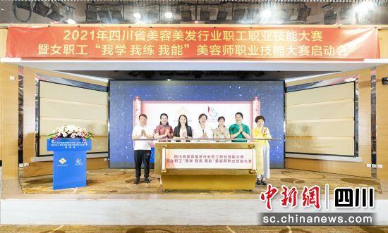 启动会现场。四川省总工会 供图