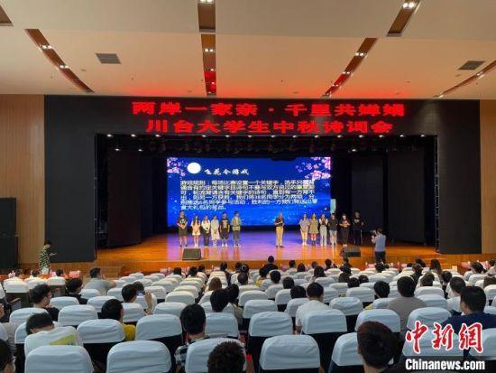 川台青年东坡故里吟诗作对 共迎中秋佳节中国新闻网四川新闻