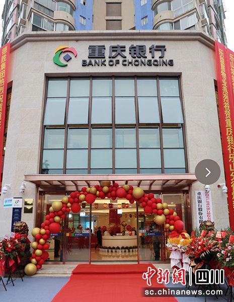 重庆银行乐山分行开业。重庆银行成都分行 供图