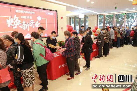 开业活动现场客户络绎不绝。重庆银行成都分行 供图