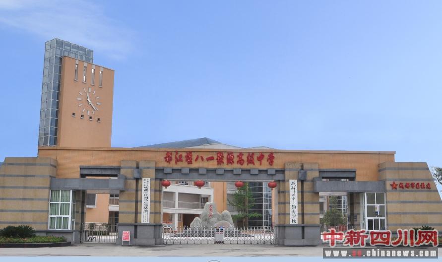 都江堰市八一聚源中学所有军营特色校园文化-嘉善打造高中图片