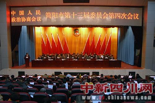 /谋跨越争先良策简阳市政协十三届四次会议开幕