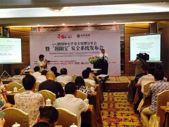 2015四川中小学安全管理分享会在成都召开