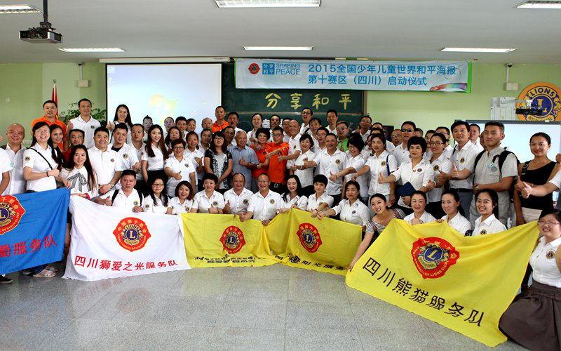 2015 2016年世界和平海报绘画大赛四川赛区今日启动