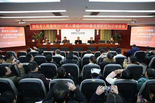 简阳市人感染H7N9流感防控知识专题培训会现场。马芳摄