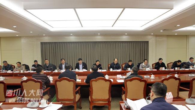 四川省人大财经委员会召开会议初审两报告