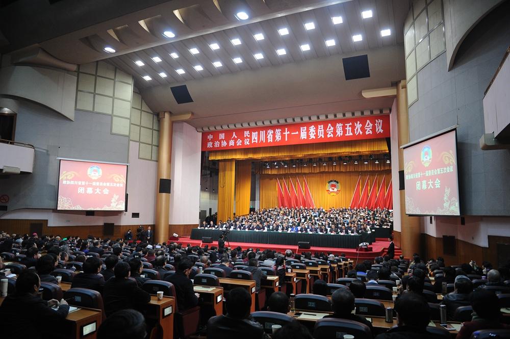 四川省政协十一届五次会议在成都闭幕
